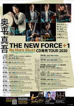 奥平真吾force2009.jpg